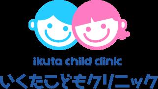 小児科なら名古屋市中村区のいくたこどもクリニックへ