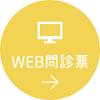 WEB問診表